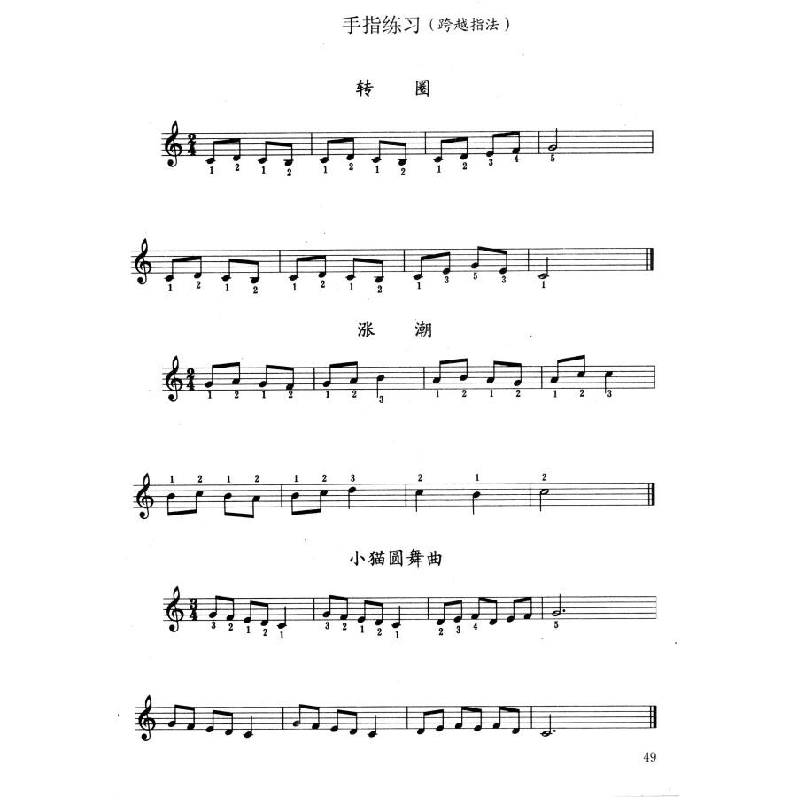 口风琴乐谱小小少年